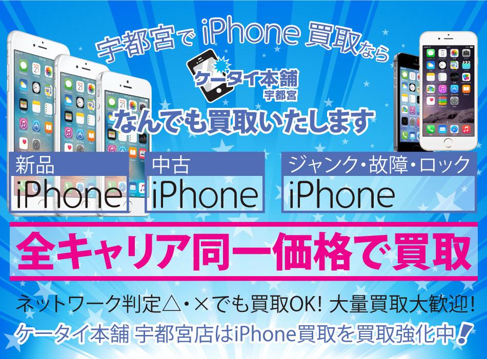 スライドiPhone買取強化中w950h700